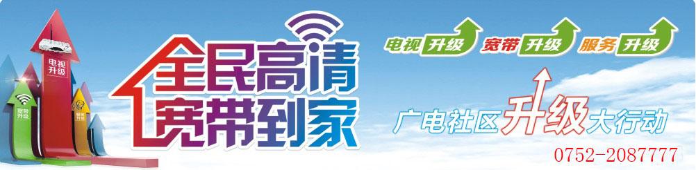 广电宽带100M(图4)